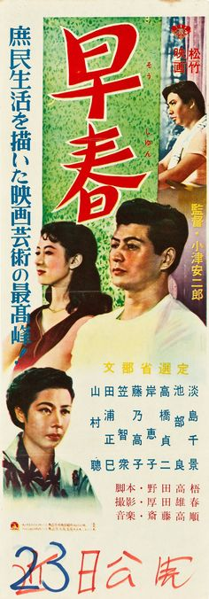 Early Spring, B4 Yasujiro Ozu, Film Poster, Movie Posters, Great Films, Miyazaki, Film Director, Early Spring, Cinematography, Vintage Posters