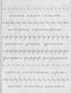 Прописи 1961 года
