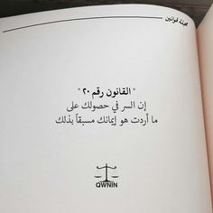 القانون رقم 20 Rules Quotes, Ali Quotes, Wisdom Quotes, Book Quotes, Words Quotes, Wise Words, Qoutes, Lesson Quotes, Beautiful Arabic Words
