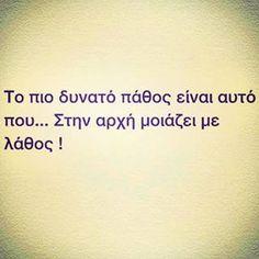 Λογια Greek Words, Greek Quotes, Favorite Quotes, Texts, Tattoo Quotes, It Hurts, Poems, Life Quotes, How Are You Feeling
