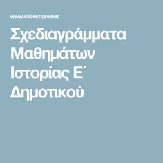 Σχεδιαγράμματα Μαθημάτων Ιστορίας  Ε΄ Δημοτικού Curriculum Mapping, Back To School, Teacher, Education, History, Professor, Historia, First Day Of School
