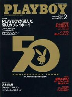 Playboy Japan February 2004  with Rabbit Head on the cover of the magazine