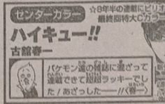 The hit volleyball manga series by Haruichi Furudate, Haikyu!! is officially ending this July 20, 2020, and will end with chapter 402. It was first serialized in Weekly Shonen Jump in February 2012 and ran for 8 and a half years of serialization. The author Haruichi Furudate also released his final comment in Weekly Shonen […] The post Haikyu!! Manga Has Ended appeared first on Anime Corner. Haruichi Furudate, Manga News, Cheer Me Up, My Hero Academia, Volleyball, February, Corner, Author