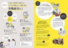 Pamphlet Design, Booklet Design, Brochure Design, Japan Graphic Design, Japan Design, Magazine Japan, E Magazine, Editorial Layout, Editorial Design