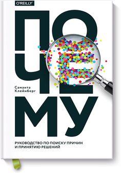 Книгу Почему. Руководство по поиску причин и принятию решений можно купить в бумажном формате — 680 ք, электронном формате eBook (epub, pdf, mobi) — 279 ք.
