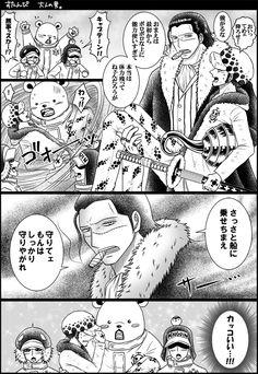 One Piece Comic, One Piece Ship, One Piece Fanart, One Piece Anime, Trafalgar Law, Thor, Samurai, Kawaii, Fan Art
