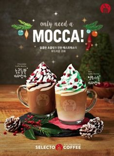 Christmas Campaign, Christmas Ad, Children Advertising, Korean Menu, Cafe Posters, Menu Layout, Coffee Latte Art, Food Poster Design, Mocca
