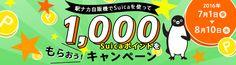 駅ナカ自販機でSuicaを使って1,000Suicaポイントをもらおう!キャンペーン 2016年7月1日(金)~8月10日(水)