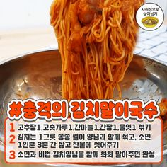 I Want To Eat, Daily Meals, Korean Food, A Food, Cooking Recipes, Traditional, Baking, Vegetables, Ethnic Recipes