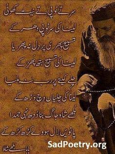 Bulleh Shah is one of the best sufi poet of all times. Read the largest collection of Bulleh Shah Poetry about islam, sufism, kafi and punjabi poetry. Love Poetry Images, Best Urdu Poetry Images, Iqbal Poetry, Sufi Poetry, Urdu Poetry Romantic, Love Poetry Urdu, Sufi Quotes, Poetry Quotes, Qoutes