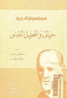 كتاب حياتي والتحليل النفسي تأليف سيجموند فرويد pdf