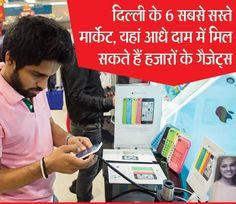 दिल्ली के सबसे सस्ते इलेक्ट्रॉनिक मार्केट, आधे दाम मिलते हजारों के गैजेट्स