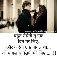 Jis raat breakup huya us din bahut roya mai Sayri Hindi Love, Punjabi Love Quotes, Hindi Shayari Love, Love Quotes In Hindi, True Love Quotes, Love Quotes For Her, Best Love Quotes, Sad Quotes, Life Quotes