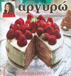 Greek Recipes, Tiramisu, Cheesecake, Food And Drink, Strawberry, Sweet, Ethnic Recipes, Desserts, Books