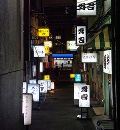夜散歩のススメ「上野、看板路地」 東京都台東区