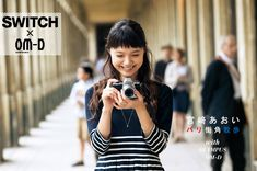 switch x om-d Japanese Models, Japanese Girl, Girls With Cameras, People Poses, Web Design, Hey Girl, Kawaii Girl, Beautiful Asian Women, My People