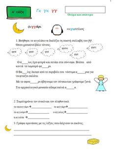 Α΄ ΤΑΞΗ- ΦΥΛΛΟ ΕΡΓΑΣΙΑΣ ΓΚ , ΓΓ (2α) First Grade, Grade 1, Learn Greek, Greek Language, Grammar Worksheets, School Lessons, Dyslexia, Home Schooling, Book Activities