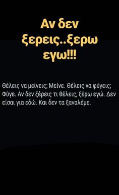 Wisdom Quotes, Me Quotes, Funny Quotes, Truth And Lies, Greek Quotes, Meaning Of Life, English Quotes, True Words, True Stories