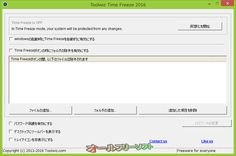 Toolwiz Time Freeze 3.2.0.2000  Toolwiz Time Freeze--起動時の画面--オールフリーソフト
