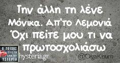 Funny Greek, Greek Quotes, Funny Shit, Haha, Humor, Funny Things, Ha Ha