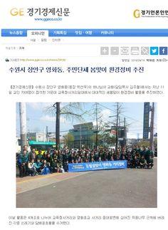 하나님의교회 세계복음선교협회(총회장 김주철목사) 수원 장안 하나님의교회(안상홍증인회) 성도 100여명이 수원시 장안구 영화동 일대 주변 거리정화 활동에 나섰습니다.