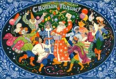 "Russian vintage New Year's postcard. The inscription is: ""Happy New Year!"" Ded Moroz (Old Man Frost, a kind of Santa), Snegurochka (a kind of Snow Maiden) and dancing people in fancy dresses."