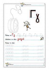 Γράφω και ζωγραφίζω το γιογιό - Φύλλο εργασίας Learn Greek, Greek Alphabet, Worksheets, Back To School, Activities, Education, Learning, Kids, Young Children