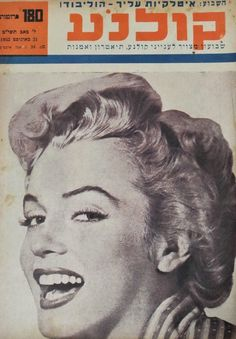 Olam ha Kolnoa - 1952, magazine from Israel. Front cover photo of Marilyn Monroe by Rod Tolme, 1952.
