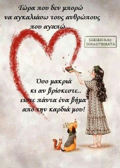 Greek Quotes, Best Friends Forever, Cheer Up, Wish, Character Design, Sayings, Words, Ideas, Art