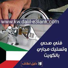 فني صحي وتسليك مجاري بالكويت