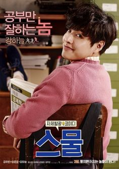 Kang Jae/Kang Ha Neul- Can anyone get enough of this guy? He is just sweet on another level if that is possible <3 KYAAAA