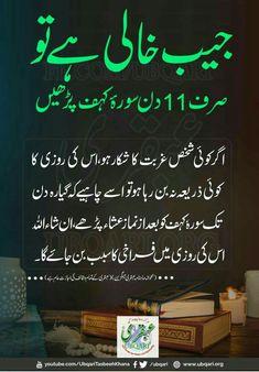 Surah Al kahaf for rizq Urdu Quotes Islamic, Hadith Quotes, Islamic Phrases, Islamic Teachings, Islamic Dua, Islamic Messages, Duaa Islam, Islam Hadith, Allah Islam