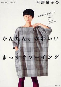 Easy & Kawaii Straight Sewing by Yoshiko Tsukiori - Japanese Pattern Book for Women - JapanLovelyCrafts