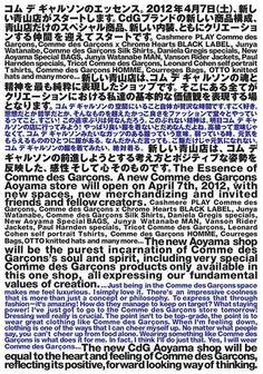 Comme des Garçons | Aoyama store