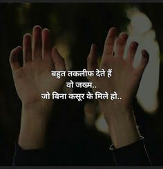 aaj ka vichar Cute Quotes For Life, Life Quotes Pictures, Good Thoughts Quotes, Motivational Picture Quotes, Inspirational Quotes Pictures, Photo Quotes, Heart Quotes, Words Quotes, Alone