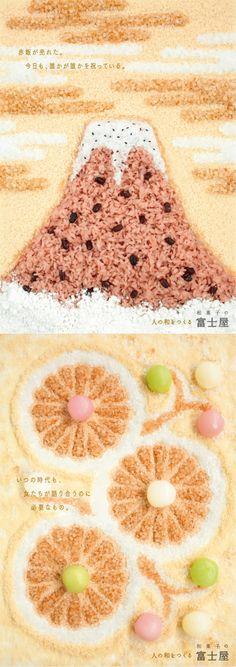 文の里商店街 poster|富士屋