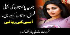 نادیہ پاکستان کی پہلی فخش اداکارہ کیسے بنی اسی کی زبانی