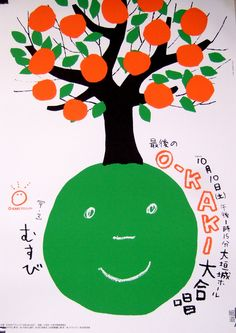 O-Kaki, Japon, 2008 // graphic inspiration poster