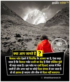 Kailash is believed to be the Axis Mundi, literally the 'Axis' of the world that provides a connection between the earth and heaven, between the physical world and the spiritual worlds, the celestial centre of the world where heaven meets earth. General Knowledge Book, Gernal Knowledge, Knowledge Quotes, Interesting Science Facts, Interesting Facts About World, Unbelievable Facts, Amazing Facts, Psychology Fun Facts, Unique Facts