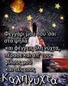 Good Night, Good Morning, Spirituality, Words, Quotes, Dreams, Live, Decor, Nighty Night