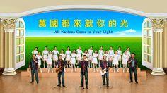 天籟之音   全能神教會中文合唱 第十一輯