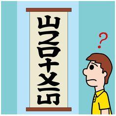 """Japanese word ?"" Optical illusion,Hidden picture, http://asobidea.co.jp/en/service/illusion/"