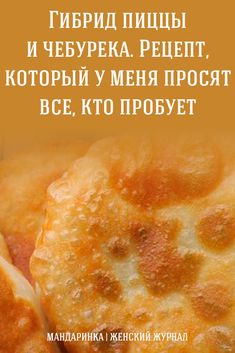 пиццы и чебурека Рецепт, который у меня просят все, кто пробует - pizza Pizza Recipes, Vegan Recipes, Cooking Tips, Cooking Recipes, How To Cook Lobster, Bread Toast, Tasty, Yummy Food, Eat Smart