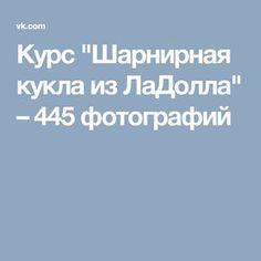 """Курс """"Шарнирная кукла из ЛаДолла"""" – 445 фотографий"""