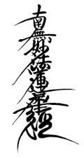 Nam-Myoho-Renge-Kyo, the Daimoku of the Lotus Sutra, chanted for the first time by Nichiren Daishonin, April 28th, 1253.