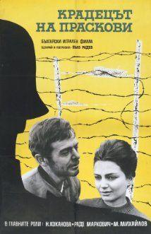 Крадецът на праскови (1964) Poster