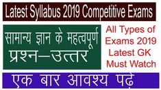Latest Syllabus 2019 GK Questions for Competitive Exams ! Gk Questions, This Or That Questions, Youtube, Youtubers, Youtube Movies