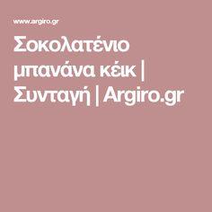 Σοκολατένιο μπανάνα κέικ | Συνταγή | Argiro.gr