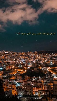 Beautiful Mind Quotes, Beautiful Love Pictures, Beautiful Arabic Words, Pretty Quotes, Love Quotes Photos, Love Smile Quotes, Cover Photo Quotes, Quran Quotes Love, One Word Quotes