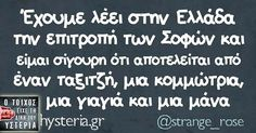 Φωτογραφία στο Instagram από Ο Τοίχος της Υστερίας • 26 Μαρτίου 2016 στις 9:36 μ.μ. Funny Statuses, Free Therapy, Greek Quotes, Haha, Sayings, Instagram, Humor, Lyrics, Ha Ha